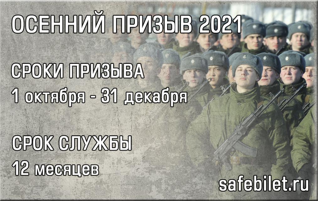 Когда издают приказ о демобилизации в 2021 если дембель зимой